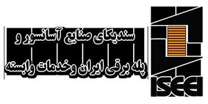 سندیکای صنایع آسانسور و پله برقی ایران و خدمات وابسته