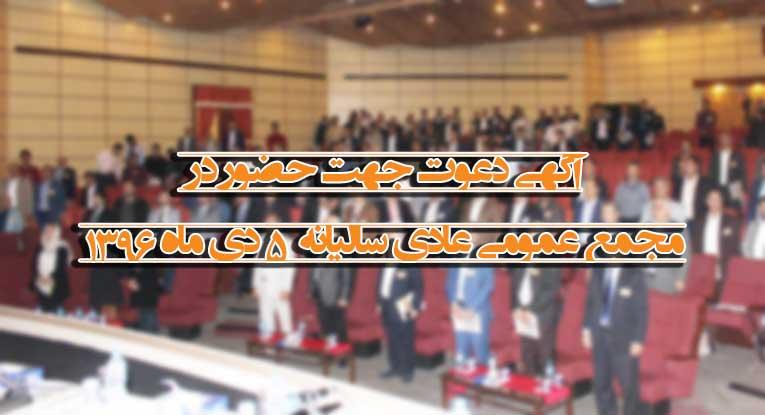 آگهی دعوت جهت حضور در مجمع عمومی عادی سالیانه (سال ۱۳۹۶)