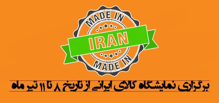 برگزاری نمایشگاه کالای ایرانی از تاریخ ۸ تا ۱۱ تیر ماه