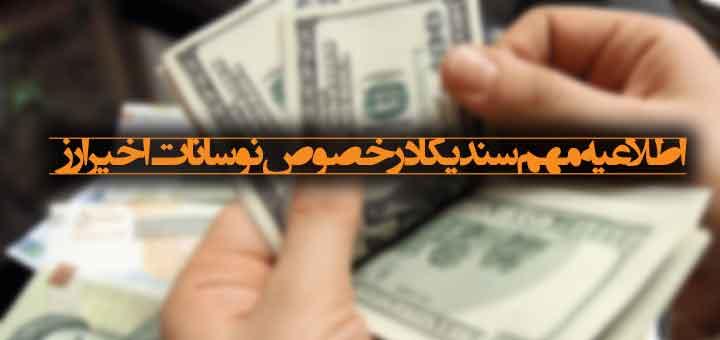 اطلاعیه مهم سندیکا در خصوص نوسانات اخیر ارز