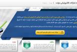 اطلاعیه در خصوص سامانه تدارکات الکترونیکی دولتی جهت معاملات با دستگاه های دولتی