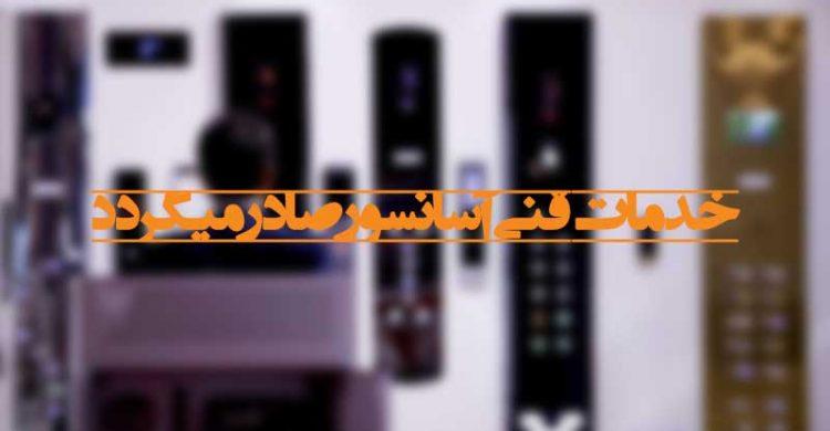 خدمات فنی آسانسور به کشورهای همسایه صادر می شود