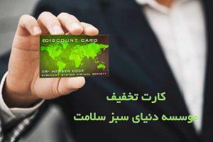 کارت تخفیف