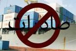 ممنوعیت صادرات برخی اقلام سرمایه ای و صنعتی