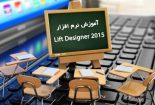 برگزاری دوره پنجم آموزش نرم افزار لیفت دیزاینر ۲۰۱۵ در دو سطح مقدماتی و پیشرفته از تاریخ ۲۷ دیماه