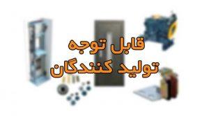 تولیدکنندگان و فروشندگان قطعات آسانسور