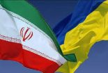 صدور مجوز اطمینان برای شرکتهای علاقمند به تجارت با کشور اکراین