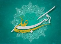 ولادت حضرت علی اکبر و روز جوان مبارک