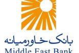 شرایط و امکانات بانک خاورمیانه