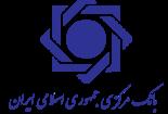دستورالعمل اجرایی مربوط به تعیین ارز قابل حمل، نگهداری و مبادله در داخل کشور