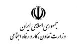 نامه وزارت تعاون و کار  در خصوص مشوق های بیمه کارفرمایی  🔻🔻🔻