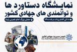 اولین نمایشگاه دستاوردها و توانمندی های جهادی کشور