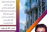 فرم ثبت نام در دوره آشنایی با مبانی طراحی سازه آسانسور (تابستان ۹۹)