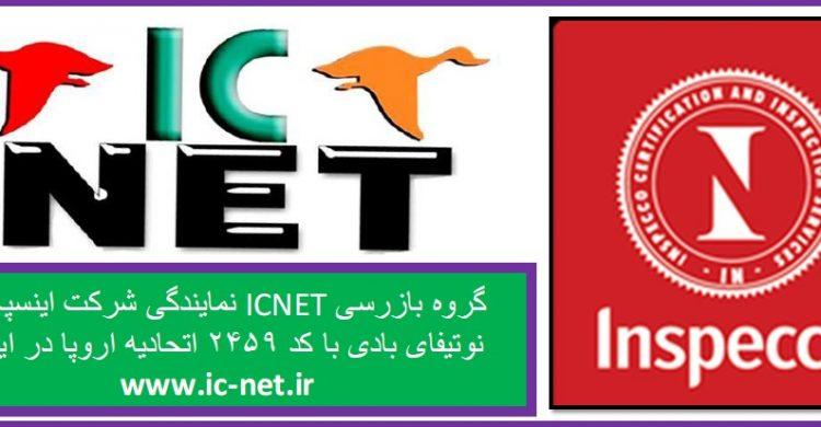 گروه بازرسی  ICNET به عنوان نمایندگی نوتیفای بادی اینسپککوبا آماده ارائه خدمات به اعضای سندیکای آسانسور و پله برقی ایران